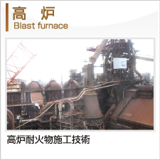 高炉耐火物施工技術