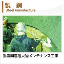 製鉄関連耐火物・特殊耐火物メンテナンス