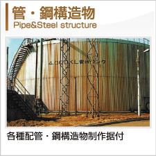 管・鋼構造物